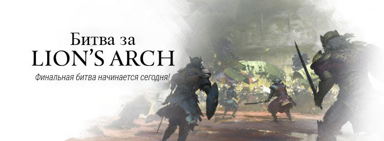 битва за lion's arch guild wars 2